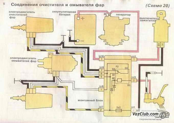 схема фароочистителей ваз 2107